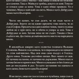 Верка Сидерова
