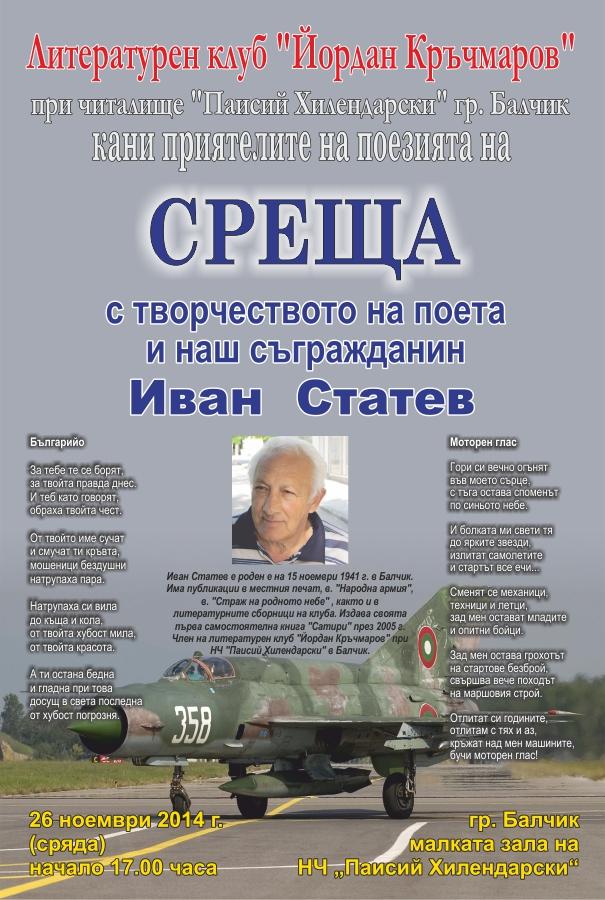 Balchik-Ivan-Statev - plakat 320x475 2014-11-26