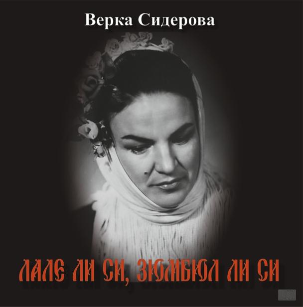 DVD Verka Siderova - Lale li si CD
