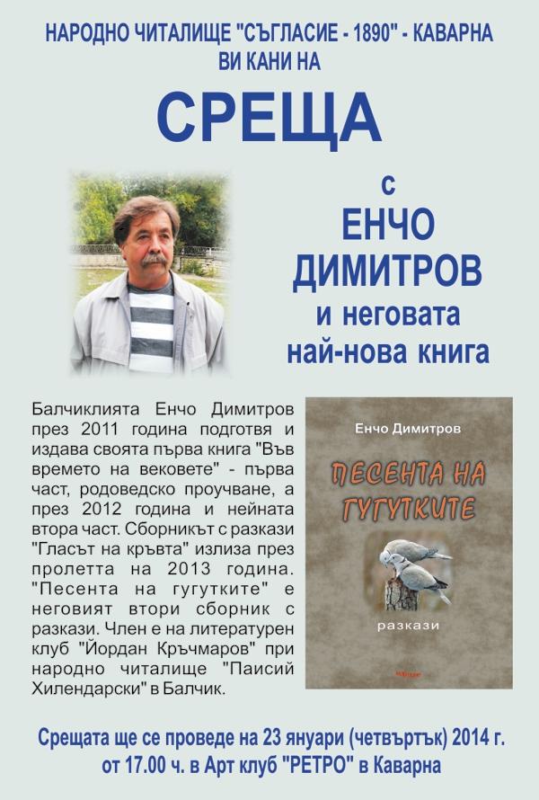 Encho Dimitrov - Balchik plakat 2014-01-23