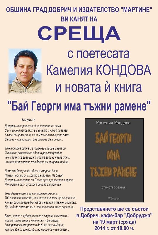 Kameliya Kondova - Dobrich plakat 2014