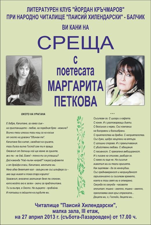 Margarita - Balchik plakat 2013-04-19