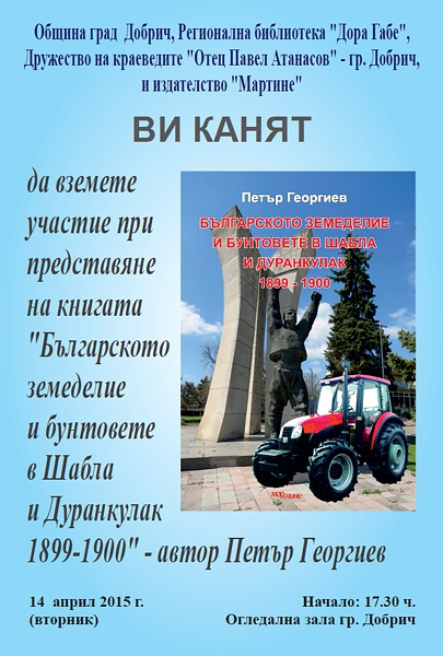 Plakat Petar Georgiev 2015-04-14