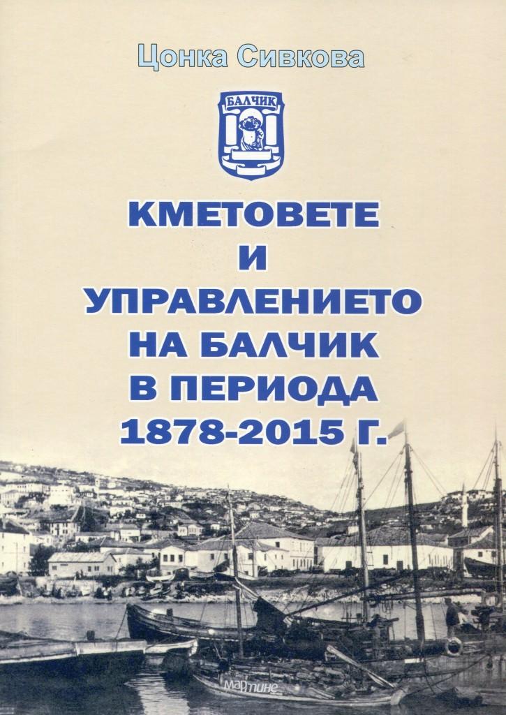 Кметовете на Балчик 1878-2015 корица