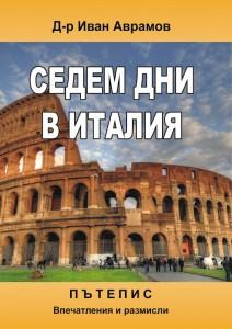 Д-р Иван Аврамов, Седем дни в Италия