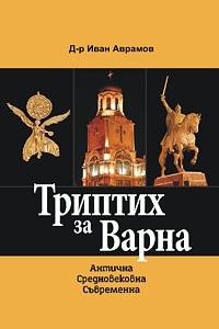 Д-р Иван Аврамов, Триптих за Варна (2013)