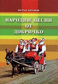 Петър Крумов, Народни песни от Добричко (2013)