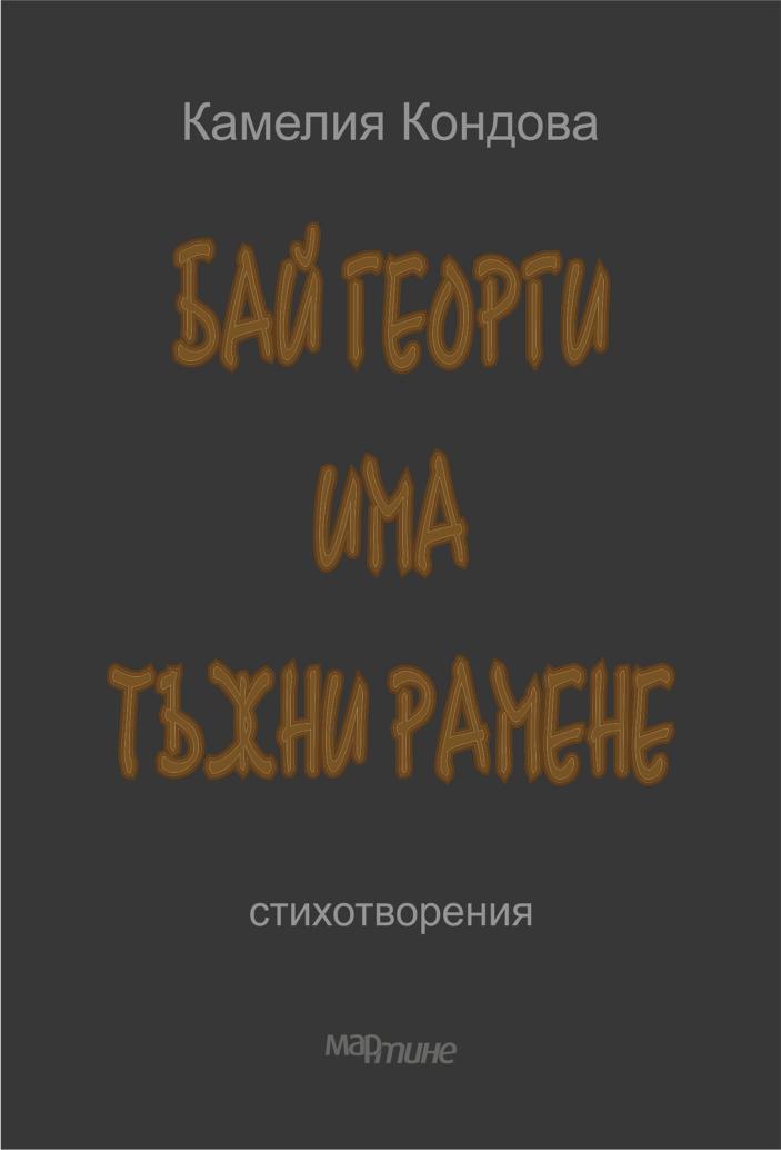 Камелия Кондова, Бай Георги има тъжни рамене, стихотворения
