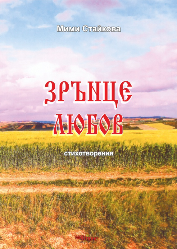 Мими Стайкова стихове korica