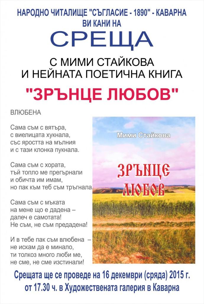 """""""Зрънце любов"""", автор Мими Стайкова"""
