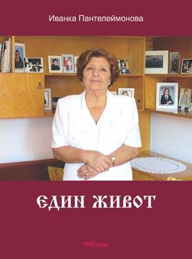 ivanka_tervel_edin_jivot_korica